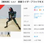 メルカリ RXの画像