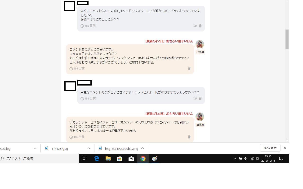 書道フォンコメント