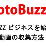Topbuzzの完全自動化ツールらしい。