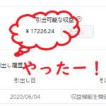 Topbuzzで18000円!
